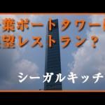 【千葉グルメ】千葉ポートタワー地上100mの展望レストラン シーガルキッチン
