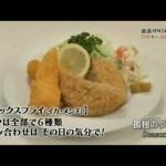 23 孤独のグルメ 千葉県いすみ市大原の『ブタ肉塩焼きライスとミックスフライ 』