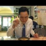【ドラマ24】孤独のグルメ Season7 #11