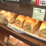まぼろしのパン サンマロン幕張店