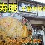 長寿庵(千葉市作草部)で冷やしたぬき蕎麦を食す #226