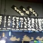 千葉市中央区道場北 居酒屋かくれが店内