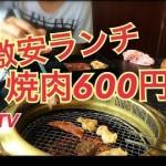 激安ランチ 焼肉600円 【赤門 情熱ランチ 千葉】