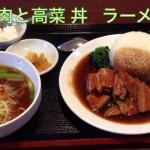 豚バラ高菜丼とミニラーメン ランチ 千葉県船橋市
