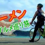 ロードバイクでグルメ旅 千葉のアリランラーメンを満喫!