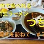 千葉市で竹岡式 つち家 竹岡氏を訪ねて 【飯動画】