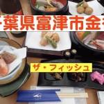 気まぐれグルメ旅 - No.063(千葉県富津市金谷「ザ・フィッシュ」)
