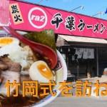 千葉ラーメン拉通ra2 竹岡式を訪ねて #3 【飯動画】